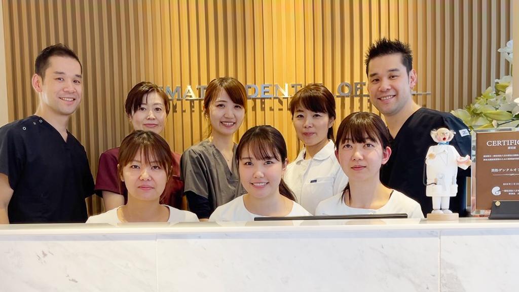 美松デンタルオフィス スタッフ写真